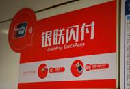 """中国银联携商业银行共同推出""""银联旅行通卡"""""""