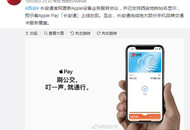 """消息称Apple Pay将上线""""长安通"""""""