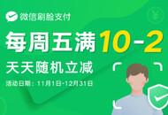 微信刷脸支付优惠再度来袭!每周五满10元减2元,天天随机立减!