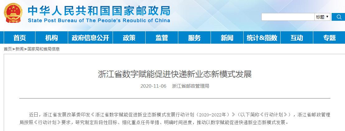 浙江省:数字赋能快递新业态新模式发展