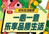 11.11真香警告:半价车、85折购房..... 生活服务专场好物不容错过
