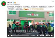 叮咚买菜入驻安徽芜湖市 首批开设2个前置仓
