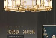 月影灯饰双十一新品——中式珐琅彩铜灯有何魅力?