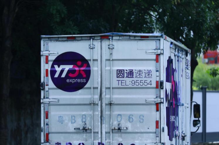 圆通在上海成立供应链管理公司 注册资本500万
