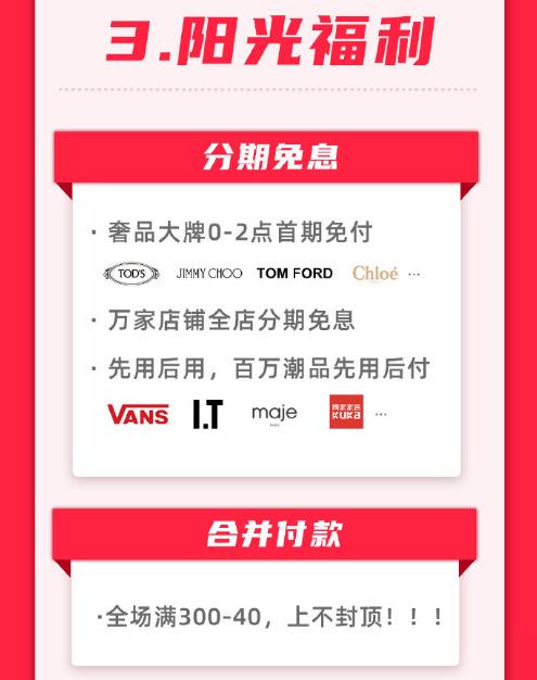 天猫发布2020年双11超强攻略_零售_电商报