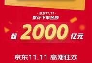 11月11日00:09 京东双11累计下单金额突破2000亿元
