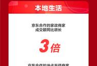 家政服务强势增长  京东11.11期间家政本地商家半小时同比劲增3倍!