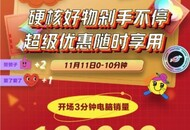 高端RTX系列显卡成交额同比增6倍,京东11.11高潮日成爆品狂欢日