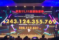 最新数据 京东双11累计下单金额已突破2431亿!