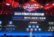 """天猫进出口事业群总裁刘鹏:一起见证天猫""""双11""""的全球化"""