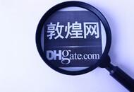 敦煌网:新增TY、SNAP-ON SMILE等品牌知识产权保护