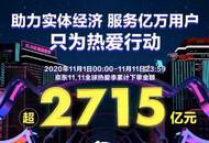 京东11.11再现电竞消费潮:高端游戏笔记本电脑成交额同比增220%