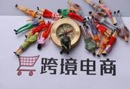 双11武汉海关验放跨境电商清单124.6万票 货值1.9亿元