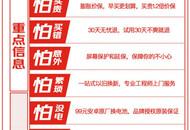 服务型消费持续走红!京东一站式服务带动手机行业标准升级