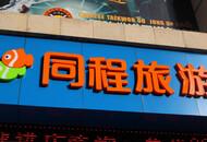 同程:与新余文广新旅局及仙女湖区管委会签订战略合作协议