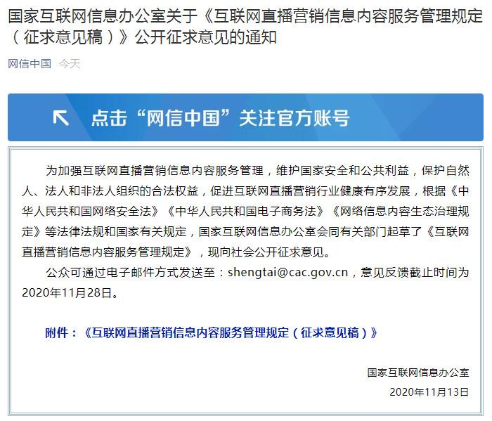 网信办就《互联网直播营销信息内容服务管理规定》公开征求意见_零售_电商报