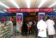 """整合优质资源聚焦县域市场 京东健康-联盟大药房11.11""""焕新""""开业19家店"""