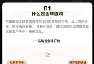 乐天、近铁、伊势丹……京东国际携手海外知名百货、线上官网启动全球直购