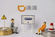 橙心优选刘自成:社区团购将打通滴滴各业务,目前尚处初始阶段