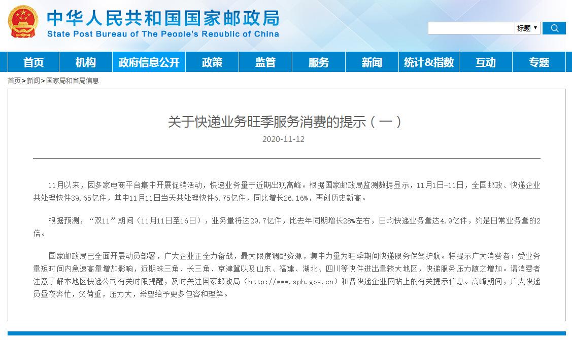 国家邮政局发布快递业务旺季服务消费提示