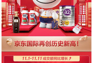 """京东国际""""星图计划""""上线,健康运营生态""""普惠式""""赋能海外商家"""