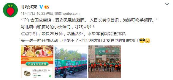 叮咚买菜入驻河北 已在唐山、廊坊开设7个前置仓_零售_电商报