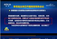 国务院:加强县域乡镇商贸设施和到村物流站点建设