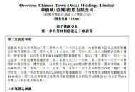 华侨城(亚洲)第三次出售同程艺龙股份,套现7740万港元