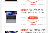拼多多百亿补贴专区上架苹果自研芯片M1版MacBook