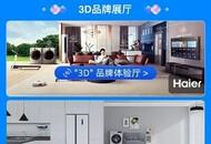 家电双11战报辉煌,躺平设计家携手天猫力推3D场景购