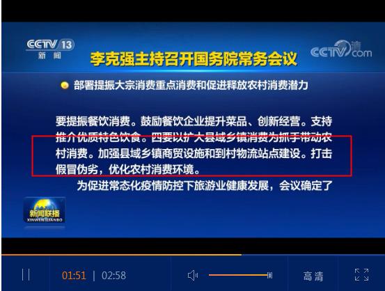 国务院:加强县域乡镇商贸设施和到村物流站点建设_物流_电商报