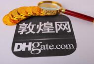 敦煌网上线DHL-全区(琳龙仓)线路