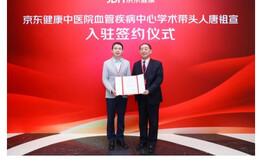 國醫大師唐祖宣入駐京東健康中醫院 受聘血管疾病中心學術帶頭人