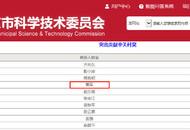 雷军等31人获北京科学技术最高奖提名