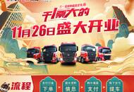 """三一官方旗舰店上线拼多多 入驻""""百亿补贴""""频道"""