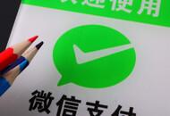 微信推出新一轮刷脸支付补贴活动
