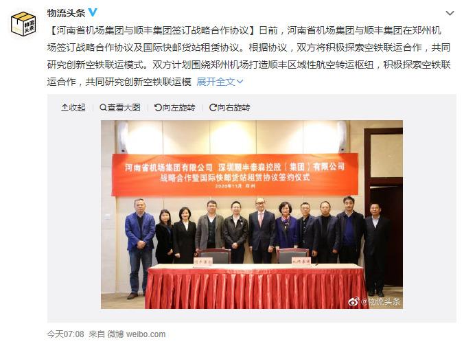 顺丰与河南省机场集团签订战略合作协议
