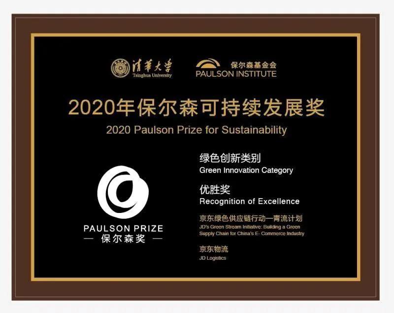 """京东物流凭借""""青流计划""""荣获""""2020年保尔森可持续发展奖"""""""