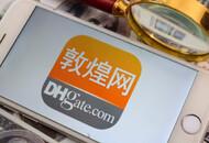 敦煌网:分享站内广告变化及广告活动