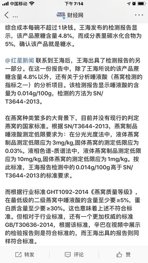 谣言止于智者:《新京报》《财经网》指出王海送检的辛巴燕窝达标