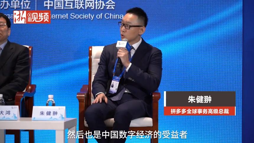 朱健翀:拼多多年活买家超7.3亿是中国市场缩影_人物_电商报