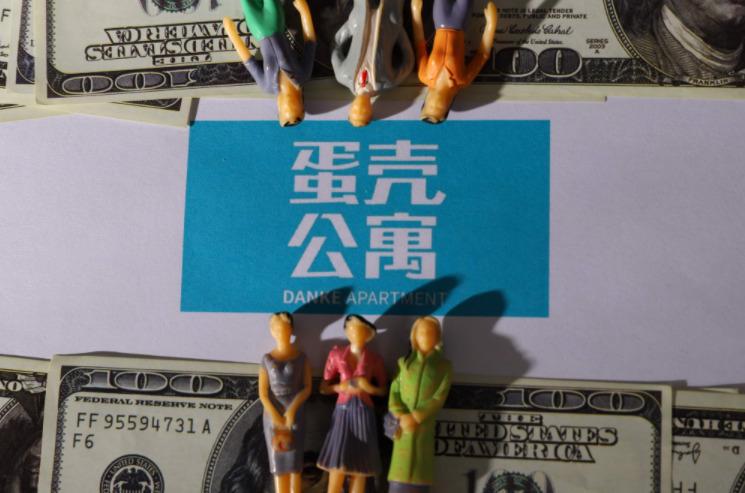 蛋壳公寓南京、成都办公点人去楼空 房东被告知线上处理_O2O_电商报
