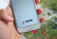 百度地图与湖南广电5G智慧电台达成战略合作