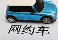 交通运输部:10月有8家网约车平台订单总量超100万单