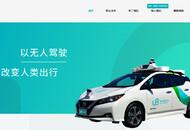 文远知行一周年:自动驾驶出租车共完成14.7万次出行