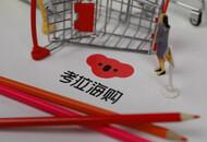 """考拉海购""""黑五全球宝藏节""""首日:手办销量增225%"""