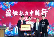 薇娅魅力中国行重庆站,引导成交超3087万,扶贫助农引导成交超620万