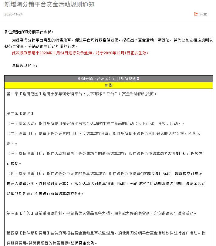 """淘宝淘分销平台推出""""赏金活动""""新玩法及规则_零售_电商报"""