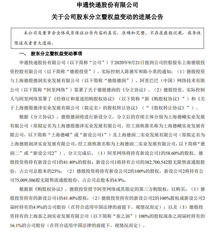 阿里、申通股东斥资80亿成立上海德峨实业发展有限公司_物流_电商报