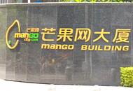 芒果TV能盈利,是因为它有个亲爹